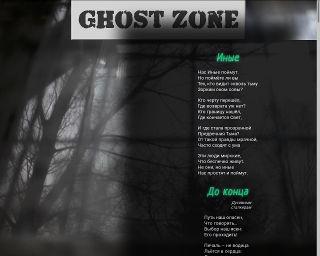 призрачная зона (веб-альбом)